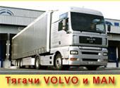 = Тягачи Volvo и MAN =. Реклама на сайте Аугсбург Авто